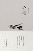 (二手書)川端康成諾貝爾獎作品集(1):雪國