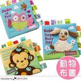 動物刺繡彩標立體布書 益智玩具