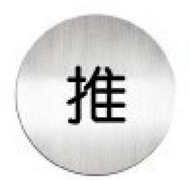 迪多deflect-o   611510C   推-鋁質圓形貼牌 / 個