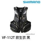 漁拓釣具 SHIMANO VF-112T...