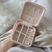 首飾收納盒 ins簡約項鏈耳環精緻隔層首飾收納盒韓國精緻質感便攜飾品盒M001-三山一舍