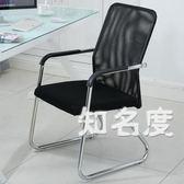 電腦椅 辦公椅職員會議椅學生宿舍弓形網椅麻將椅子電腦椅家用靠背椅T 6色