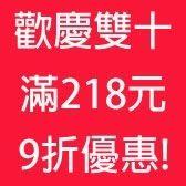 歡慶2018年雙十國慶,滿218元享9折優惠!再享299元免運!