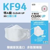 韓國A+ CLEAN UP KF94 3D立體口罩 淨白1pcs