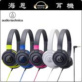 【海恩數位】日本鐵三角 S100 耳罩式耳機 平放收納 輕巧便攜