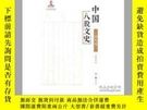 全新書博民逛書店中國八股文史Y22994 龔篤清著 嶽麓書社 ISBN:9787