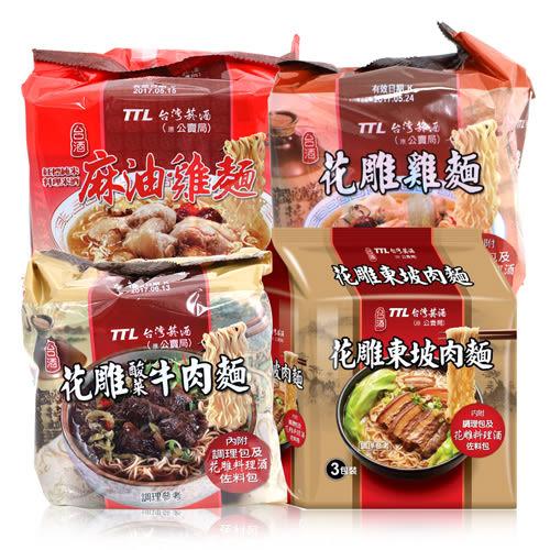 台灣菸酒 麻油雞麵/花雕雞麵/花雕酸菜牛肉麵/花雕東坡肉麵 200gx3入 (袋裝)【BG Shop】4款供選