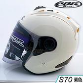 送電鍍彩 CBR S70 素色 亮米白 R4 R帽 23番 3/4罩 半罩 安全帽 內襯全可拆 雙D扣 附帽套