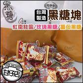 【即期品】台灣製 黑糖塊 桂圓紅棗 四合一 玫瑰黑糖 薑母黑糖 老薑母 15顆 450g 甘仔店3C配件