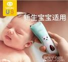 嬰兒理發器超靜音剃頭發電推剪推子新生寶寶兒童家用剃發胎毛神器 polygirl