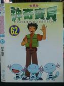 挖寶二手片-O07-126-正版VCD【神奇寶貝金銀版62好多烏波】-卡通動畫-日語發音