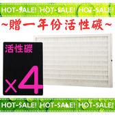《現貨立即購》共一年份濾材~ HEPA濾心*1+活性碳*4片 (台灣製相容HAP-16500-TWN可用)