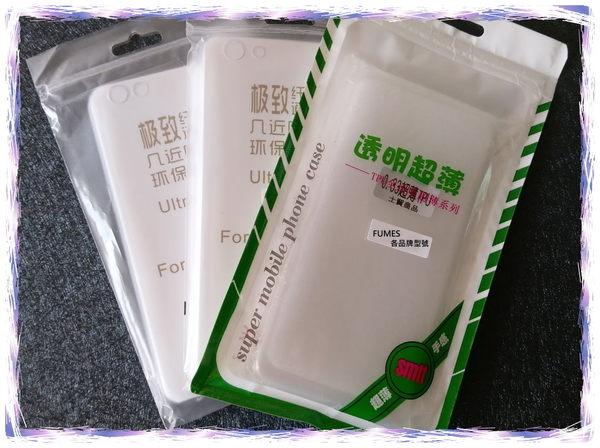 【台灣優購】全新 Apple iPhone 7 Plus.iPhone 8 Plus 專用極薄手機透明軟套~優惠價59元