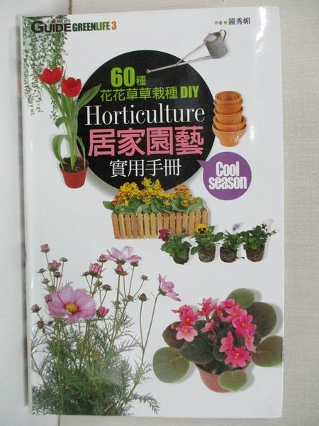 【書寶二手書T7/園藝_HZD】60種居家園藝實用手冊Cool season_鐘秀媚