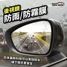 日本 idea-auto 持久型 後視鏡 防雨 防霧膜 2片入 清晰視野行車安全 撥水 防霧 鏡片 後視鏡撥水