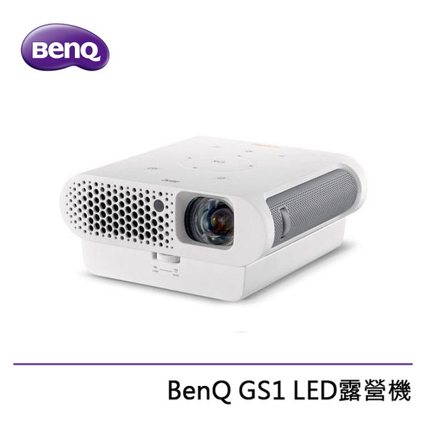 【送專屬收納包】 BenQ GS1 LED 露營 投影機公司貨