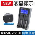 Kamera LCD-26650  液晶雙槽充電器