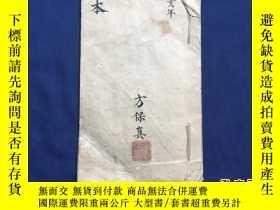 二手書博民逛書店民國癸亥年罕見毛筆手稿本《正本 種樹》 1冊 全 內有批註117