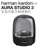 【限時特賣12hr】台灣保固 harman kardon 全指向藍牙喇叭 AURA STUDIO 3 水母喇叭 AURA3