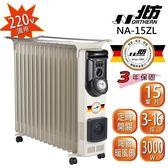 送全聯禮券300元 北方葉片式恆溫電暖爐(15葉片) NA-15ZL