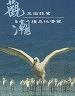 二手書R2YB87年3月再版《觀潮 黑面琵鷺棲息地導覽 內有簽名》劉靜榆 臺南縣
