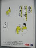 【書寶二手書T6/心理_NMV】面對父母老去的勇氣_岸見一郎