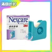 3M Nexcare 通氣膠帶(未滅菌) 半吋 白色 有台 (1捲入) 透氣膠帶【生活ODOKE】