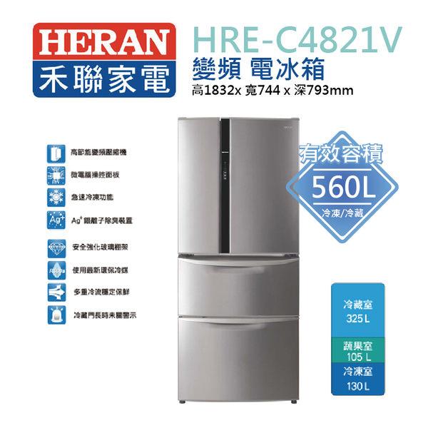 【禾聯HERAN】560公升 能源效率第一級 多門 變頻 電冰箱 HRE-D5621UV