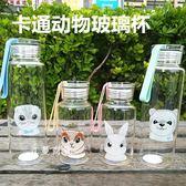 卡通動物小兔玻璃杯男女式學生水杯耐熱戶外帶蓋   mandyc衣間