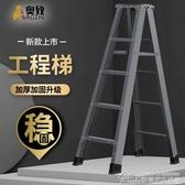 梯子工程梯家用加厚折疊人字梯加厚室內多功能便攜合梯扶梯 YYJ居樂坊