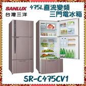 《台灣三洋SANLUX》475L 直流變頻三門電冰箱 SR-C475CV1