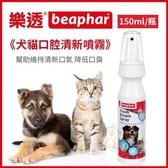 *KING WANG*荷蘭beaphar 樂透《犬貓口腔清新噴霧》150ml/瓶 幫助維持清新口氣 降低口臭
