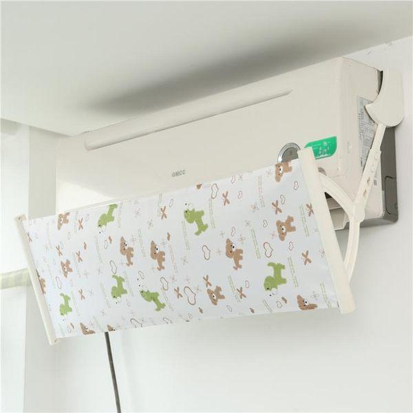 空調擋風板防直吹罩遮風出風口檔板空調盾導風板月子擋冷氣   igo居家物語