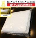 老K牌彈簧床-整片式保潔墊-3*6.2
