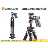 VANGUARD 精嘉 ABEO 艾寶 專業型 套組 Pro 283AGH 鋁鎂合金腳架 載重8kg 黑色 GH-300T 腳架袋