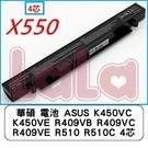 華碩 電池 ASUS K450VC K450VE R409VB R409VC R409VE R510 R510C 4芯