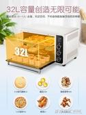 電烤箱  搪瓷智慧烤箱家用烘焙小型多功能全自動32L升大容量電烤箱ATF  英賽爾3C