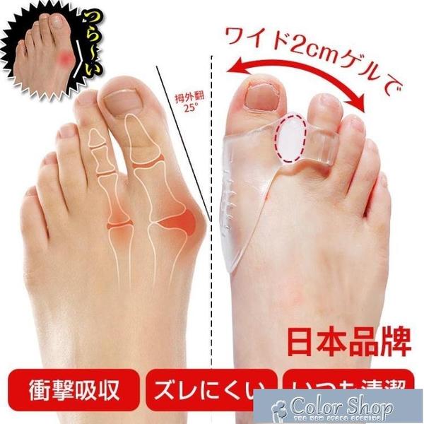 腳趾矯正日本腳拇指外翻矯正器大腳骨腳趾矯正器分趾器薄款透氣日夜用 快速出貨