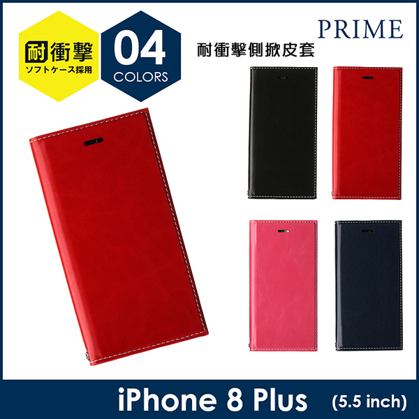 【A Shop】Leplus iPhone 8 Plus 兼容iPhone 7 Plus  PRIME Smart Flap 耐衝擊側掀皮套