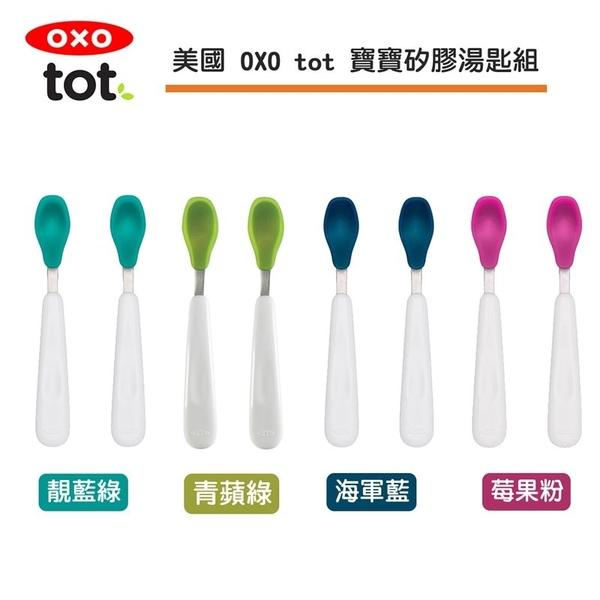 美國 OXO tot 寶寶矽膠湯匙組-海軍藍