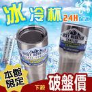 304不鏽鋼 冰冷杯900ML運動水杯保溫杯 酷冰杯冰霸杯 非星巴克
