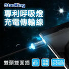 StarKing 雙面插 Android 1.2米 專利呼吸燈快速充電傳輸線 (SK-201RAP-120)