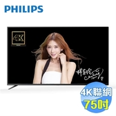 飛利浦 Philips 75吋4K聯網液晶電視 75PUH6303