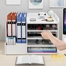 書立辦公用文件夾收納盒多層籃盤書框立式置...