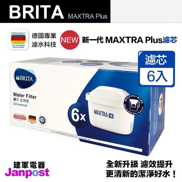 德國 BRITA MAXTRA+ MAXTRA PLUS 濾芯 濾心 6入 濾水壺專用 原廠盒裝 建軍電器
