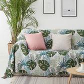 現代簡約沙發巾沙發蓋布布全蓋沙發套單人沙發墊防塵布保護罩線毯