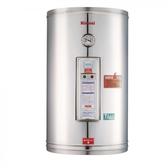 (全省安裝)林內REH-0854電熱水器 8加侖電熱水器    琺瑯內膽