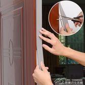 門窗密封條門縫門底門框隔音防風貼窗戶保溫防塵條自粘型 居樂坊生活館