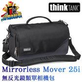 【24期0利率】thinkTANK Mirrorless Mover 25i 微單眼側背相機包 MM661(暗灰色) 彩宣公司貨 類單眼