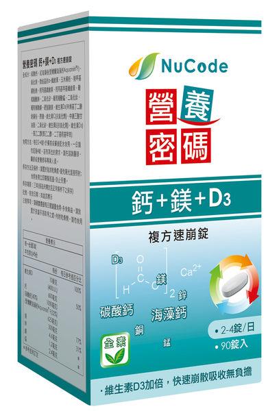 營養密碼 鈣+鎂+D3 速崩錠 90錠 *維康